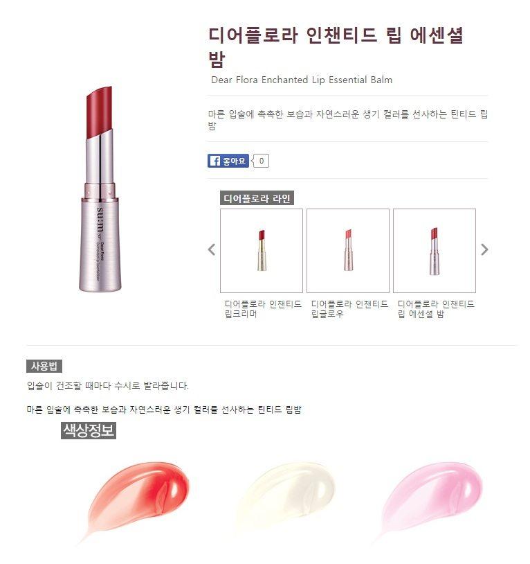 SUM37 Dear Flora Enchanted Lip Essential Balm korean cosmetic makeup product online shop malaysia macau brunei1