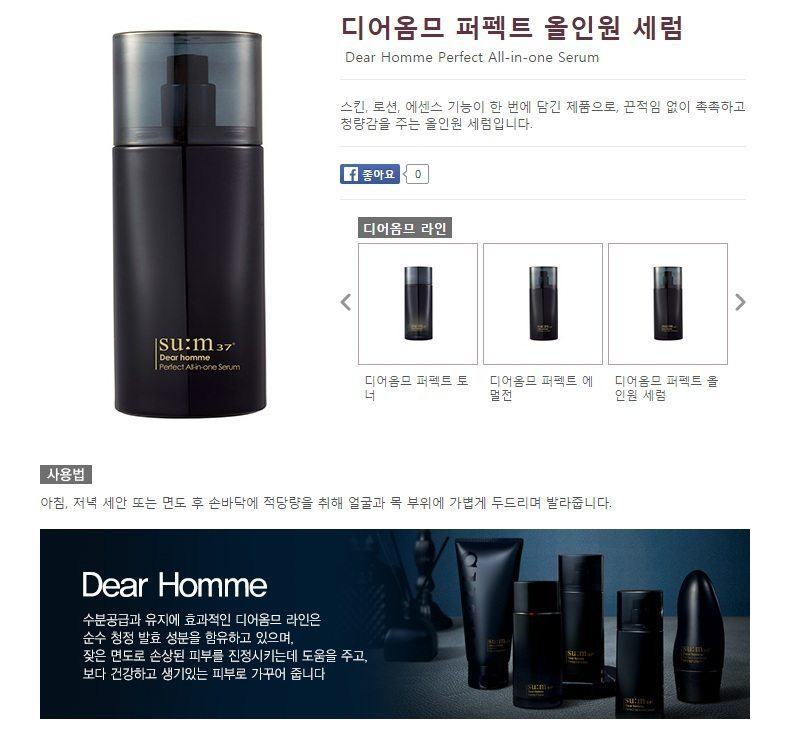 SUM37 Dear Homme Perfect All In One Serum korean cosmetic men skincare product online shop malaysia japan macau1