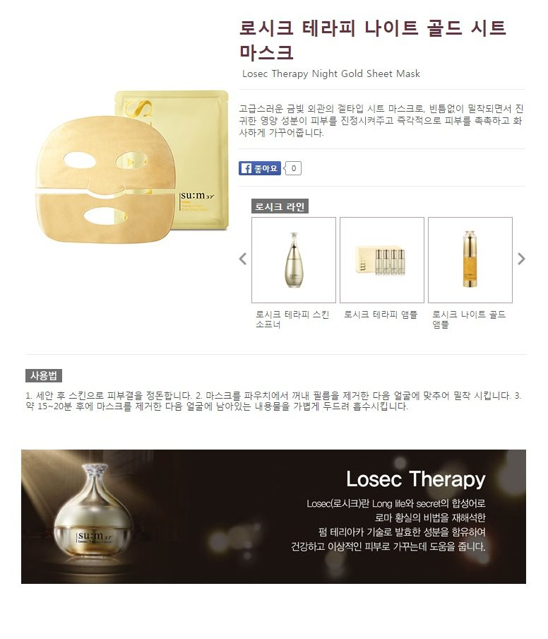 SUM37 Losec Therapy Night Gold Sheet Mask korean cosmetic skincare product online shop malaysia thailand nepal1