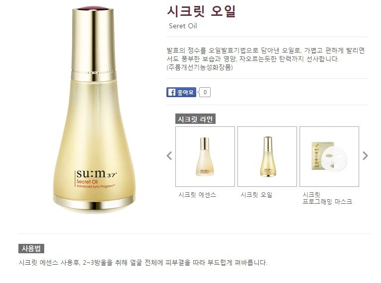 SUM37 Secret Oil korean cosmetic skincare product online shop malaysia thailand nepal1