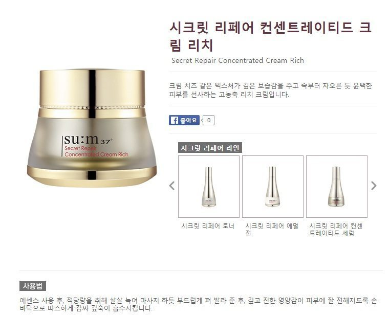SUM37 Secret Repair Concentrated Cream Rich korean cosmetic skincare product online shop malaysia thailand nepal1