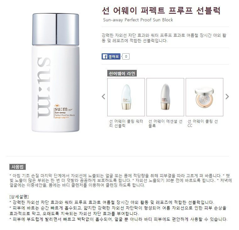 SUM37 Sun Away Perfect Proof Sun Block korean cosmetic skincare product online shop malaysia thailand nepal1