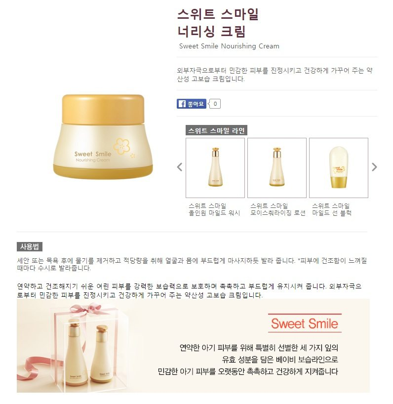 SUM37 Sweet Smile Nourishing Cream korean cosmetic skincare product online shop malaysia thailand nepal1