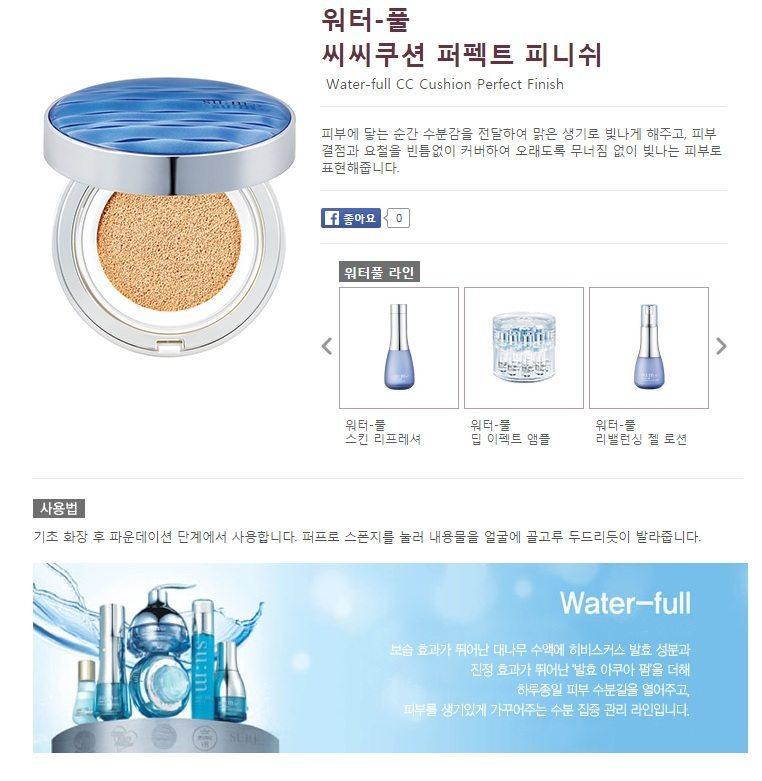 SUM37 Water Full CC Cushion Perfect Finish korean cosmetic makeup product online shop malaysia macau brunei1