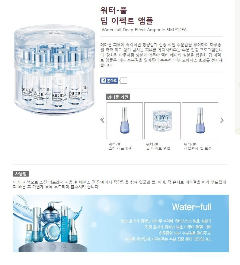 SUM37 Water Full Deep Effect Ampoule korean cosmetic skincare product online shop malaysia thailand nepal1