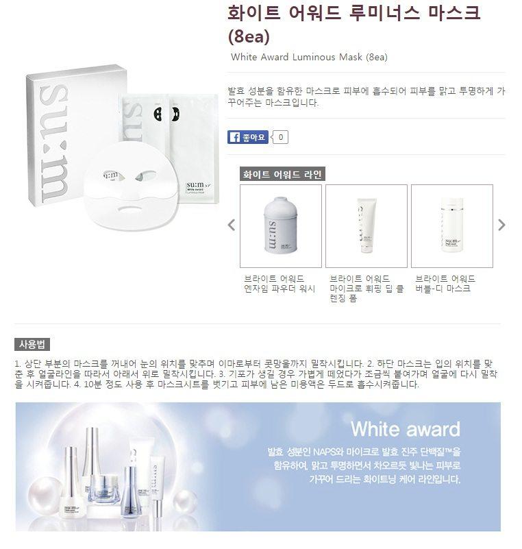 SUM37 White Award Luminous Mask korean cosmetic skincare product online shop malaysia thailand nepal1