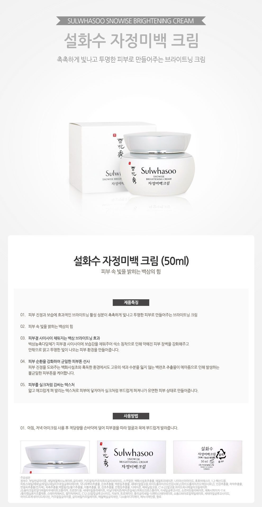 Sulwhasoo Snowise Brightening Cream Price Malaysia Thailand Philippines China1