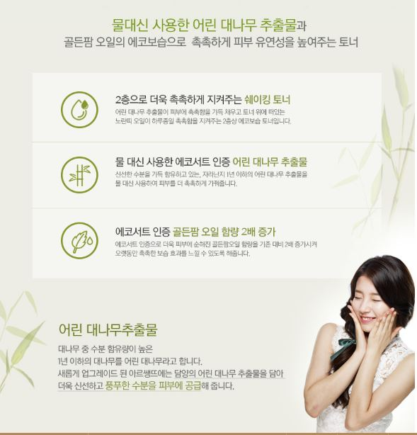 The Face Shop Arsainte Eco Theraphy Tonic With Essential Price Malaysia Singapore China Japan2