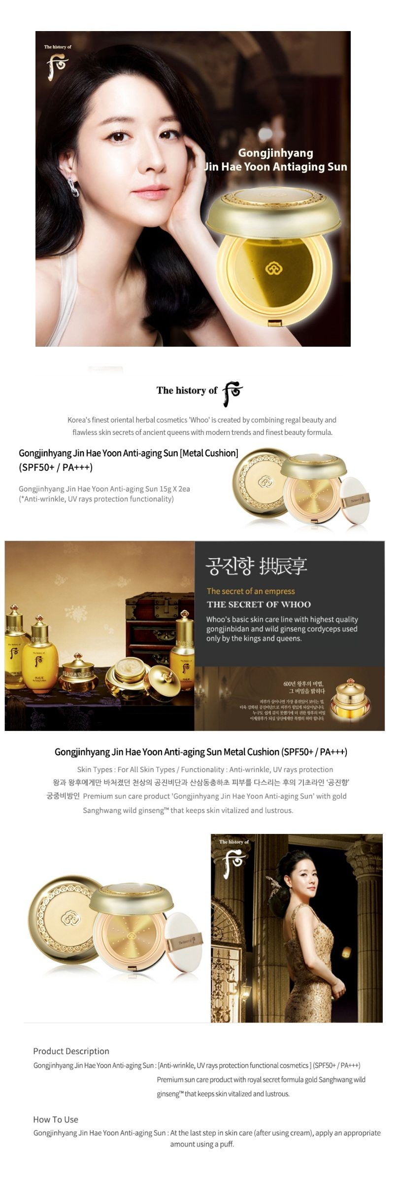 The History Of Whoo Gongjinhyang Jin Hae Yoon Anti Aging Sun korean cosmetic skincare product online shop malaysia france austria1