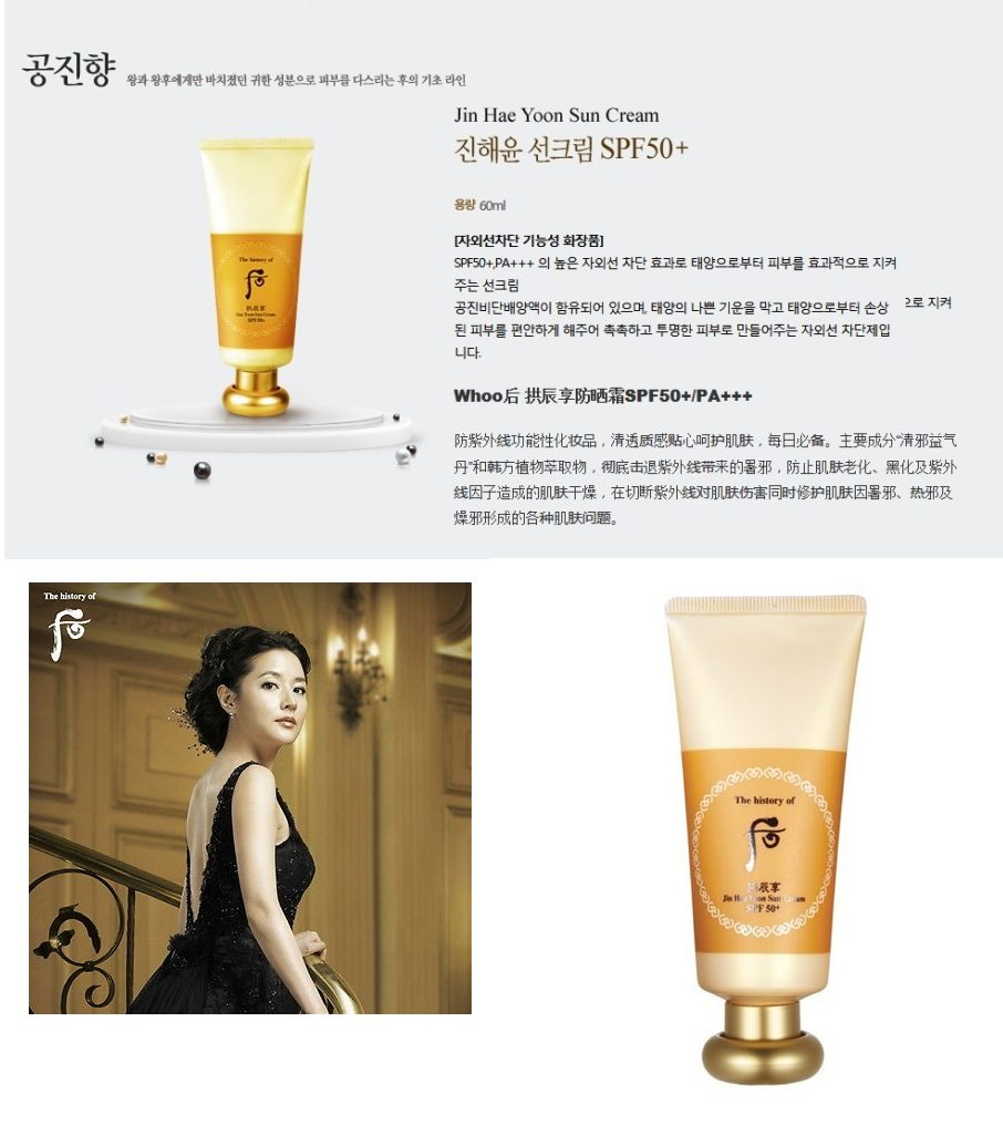 The History Of Whoo Gongjinhyang Jin Hae Yoon Sun Cream korean cosmetic skincare product online shop malaysia france austria1
