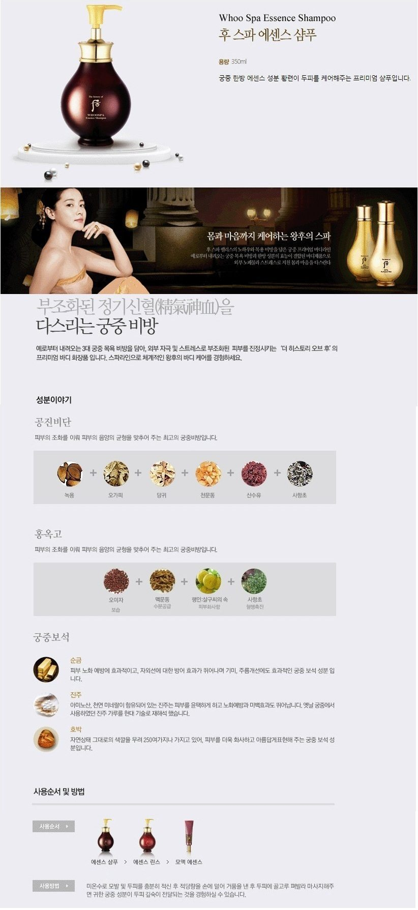 The History Of Whoo WhooSpa Essence Shampoo korean cosmetic skincare body hair product online shop malaysia thailand macau1