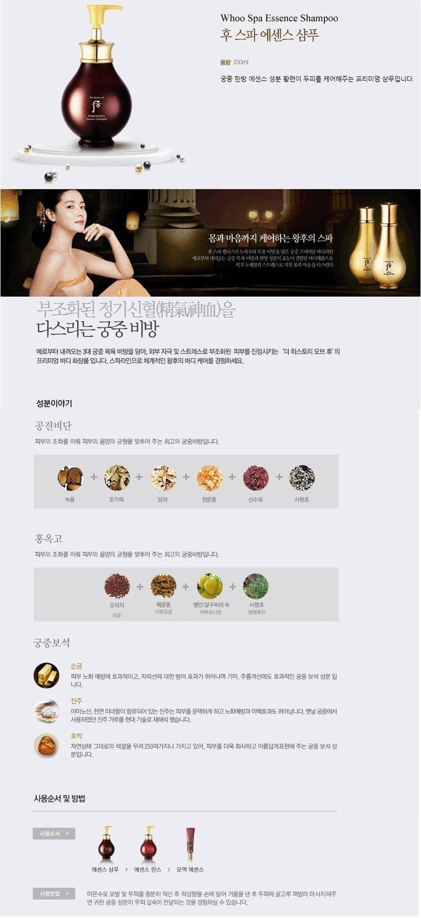 The History Of Whoo WhooSpa Essence Shampoo korean cosmetic skincare body hair product online shop malaysia thailand macau1