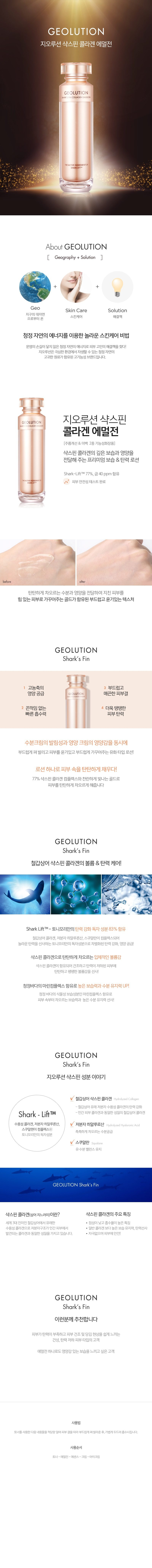 Tony Moly Geolution Shark's Fin Collagen Emulsion korean cosmetic skincare product online shop malaysia italy germany1