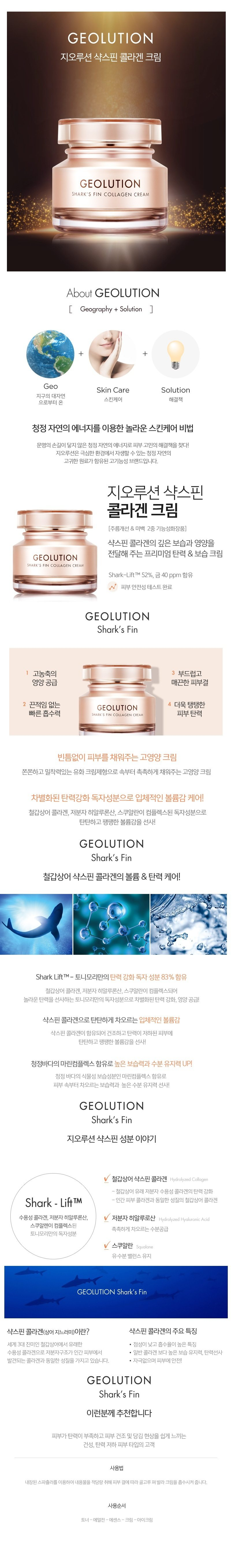 Tony Moly Geolution Shark's Fin Collagen Toner and Cream korean cosmetic skincare product online shop malaysia italy germany1