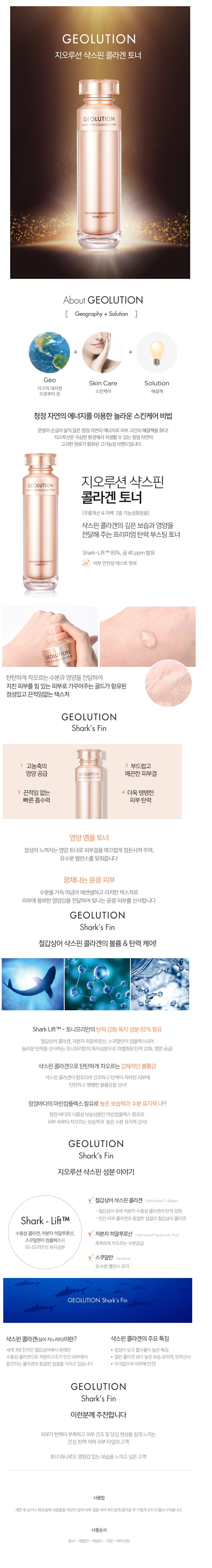 Tony Moly Geolution Shark's Fin Collagen Toner and Cream korean cosmetic skincare product online shop malaysia italy germany2