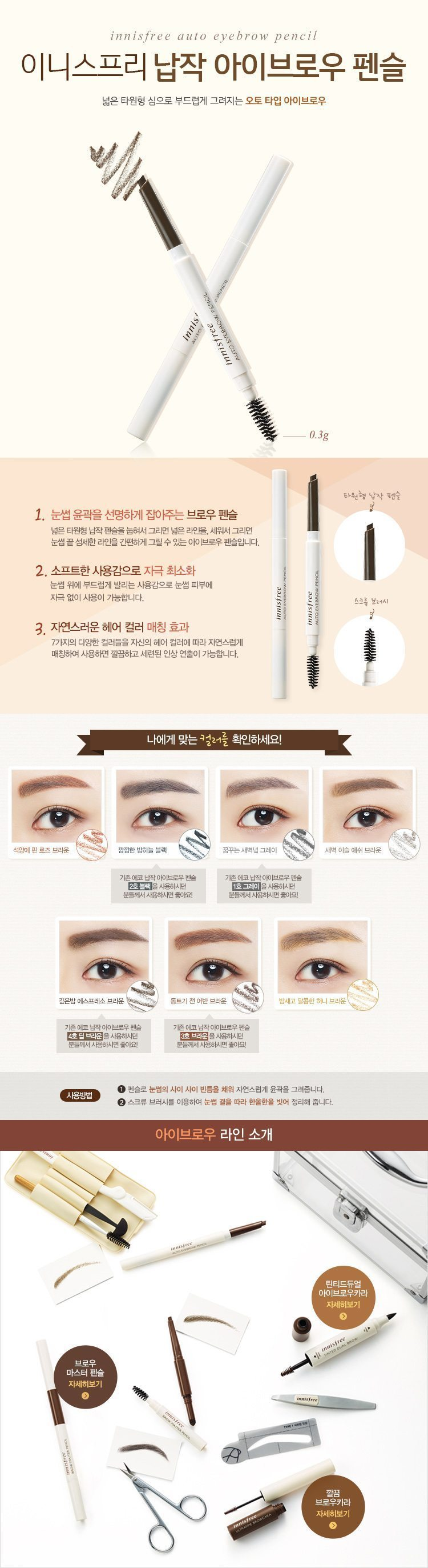 Innisfree Auto Eyebrow Pencil Price Malaysia Thailand Indonesia Singapore2