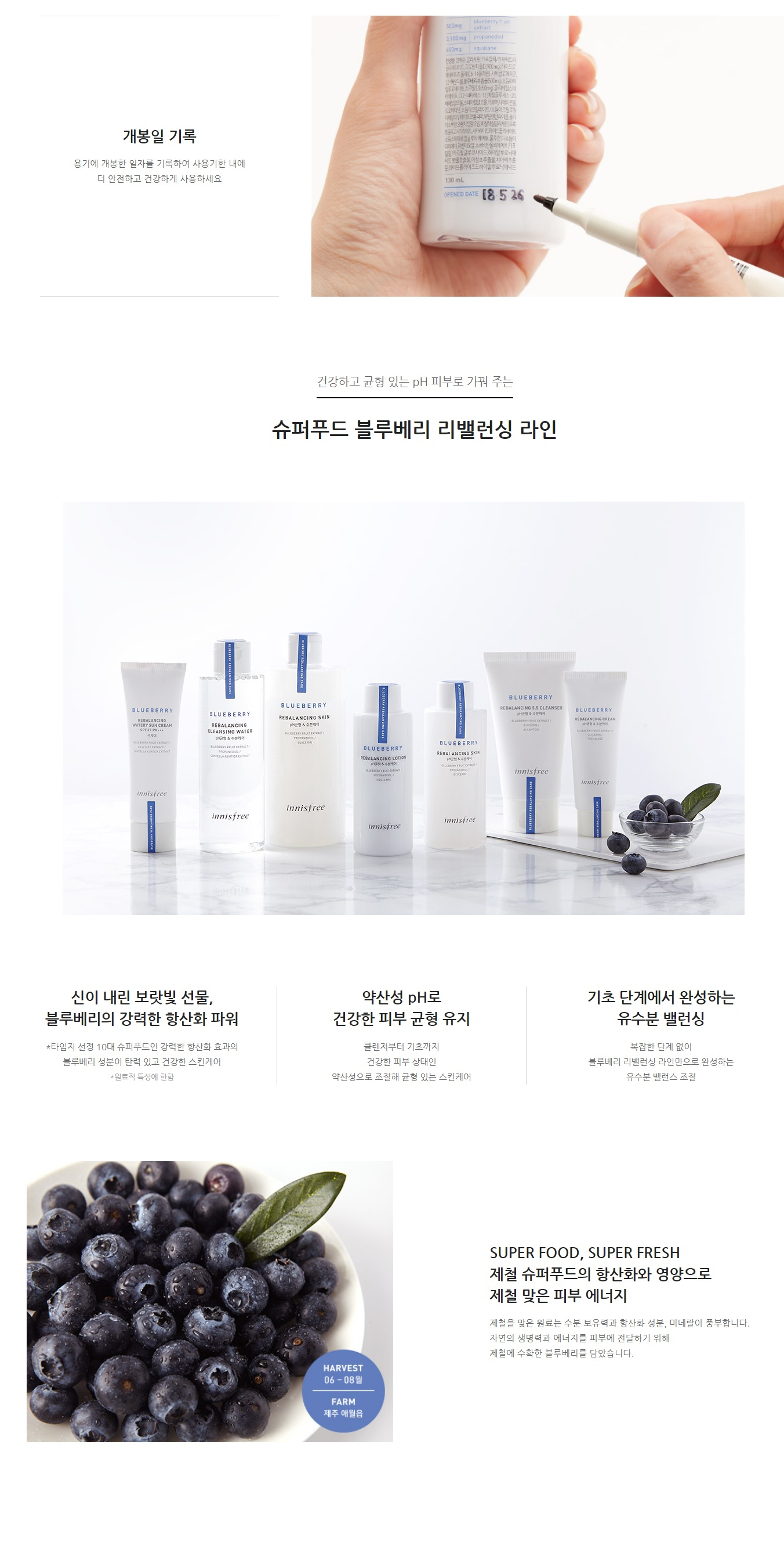 Innisfree Blueberry Rebalancing Skin 310ml korean cosmetic skincare product online shop malaysia china usa2
