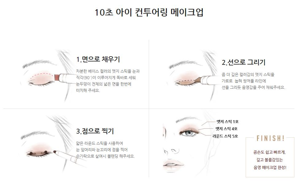 Innisfree Eye Contouring Stick Round Price Malaysia Thailand Uruguay Japan India5