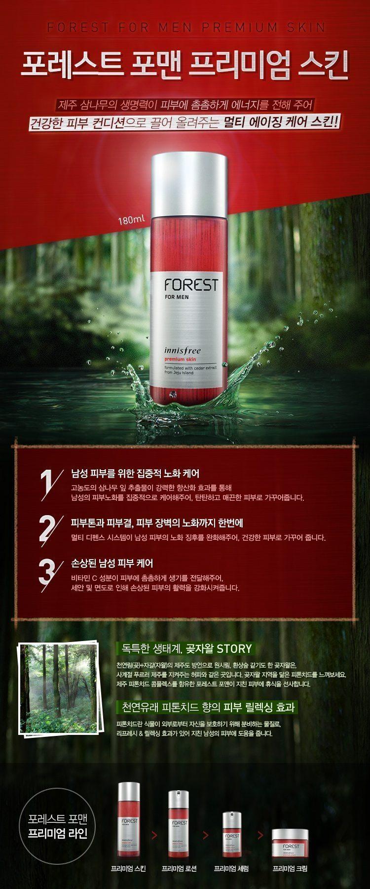 Innisfree Forest For Men Premium Skin Price Malaysia Greece Italy Denmark Belgium1