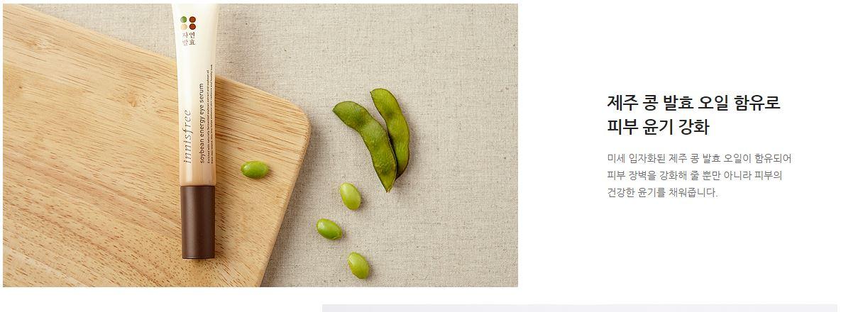 Innisfree Soybean Energy Eye Serum Price Malaysia Brunei Singapore Pakistan2