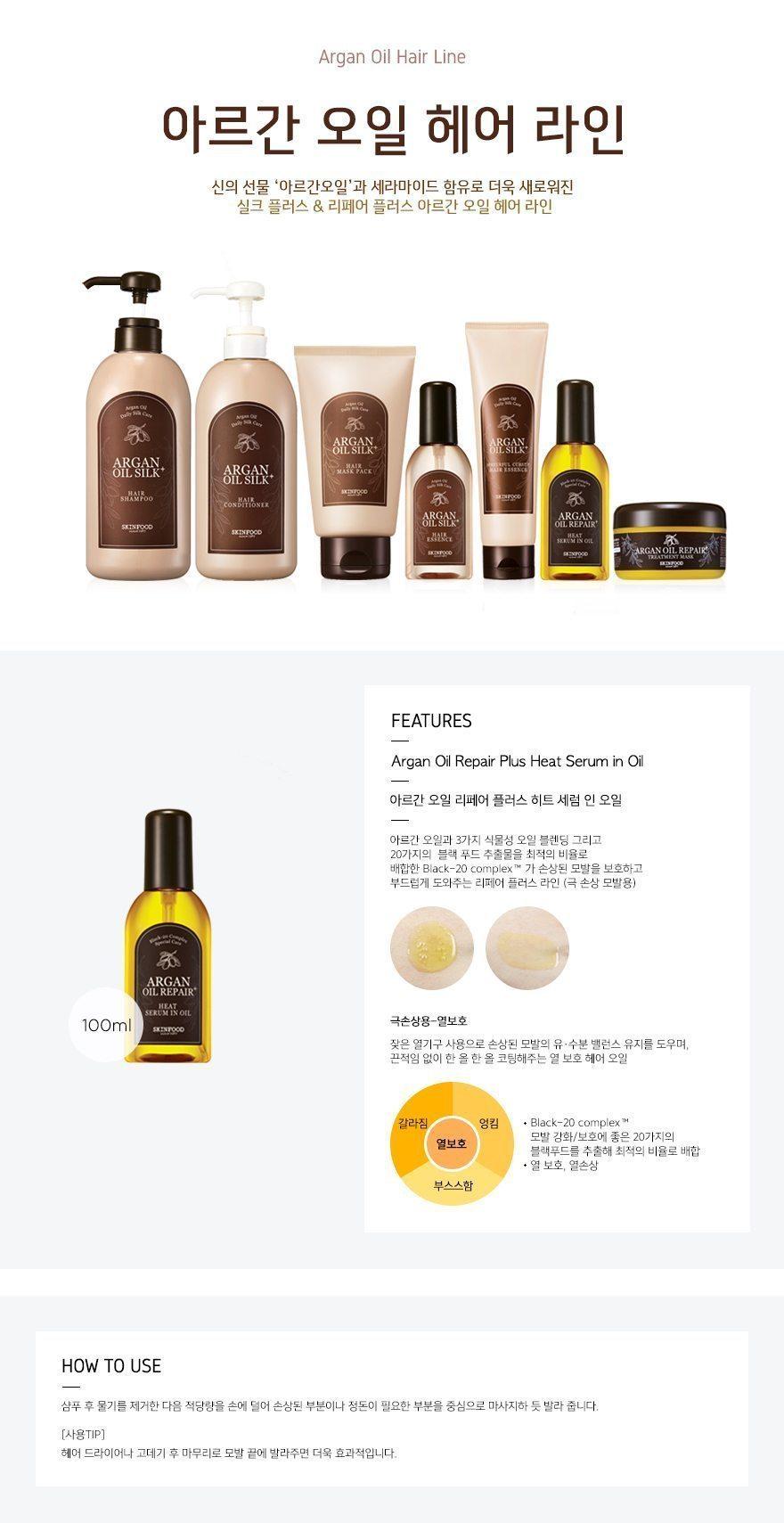 Skinfood Argan Oil Repair Plus Heat Serum in Oil 100ml malaysia singapore indonesia