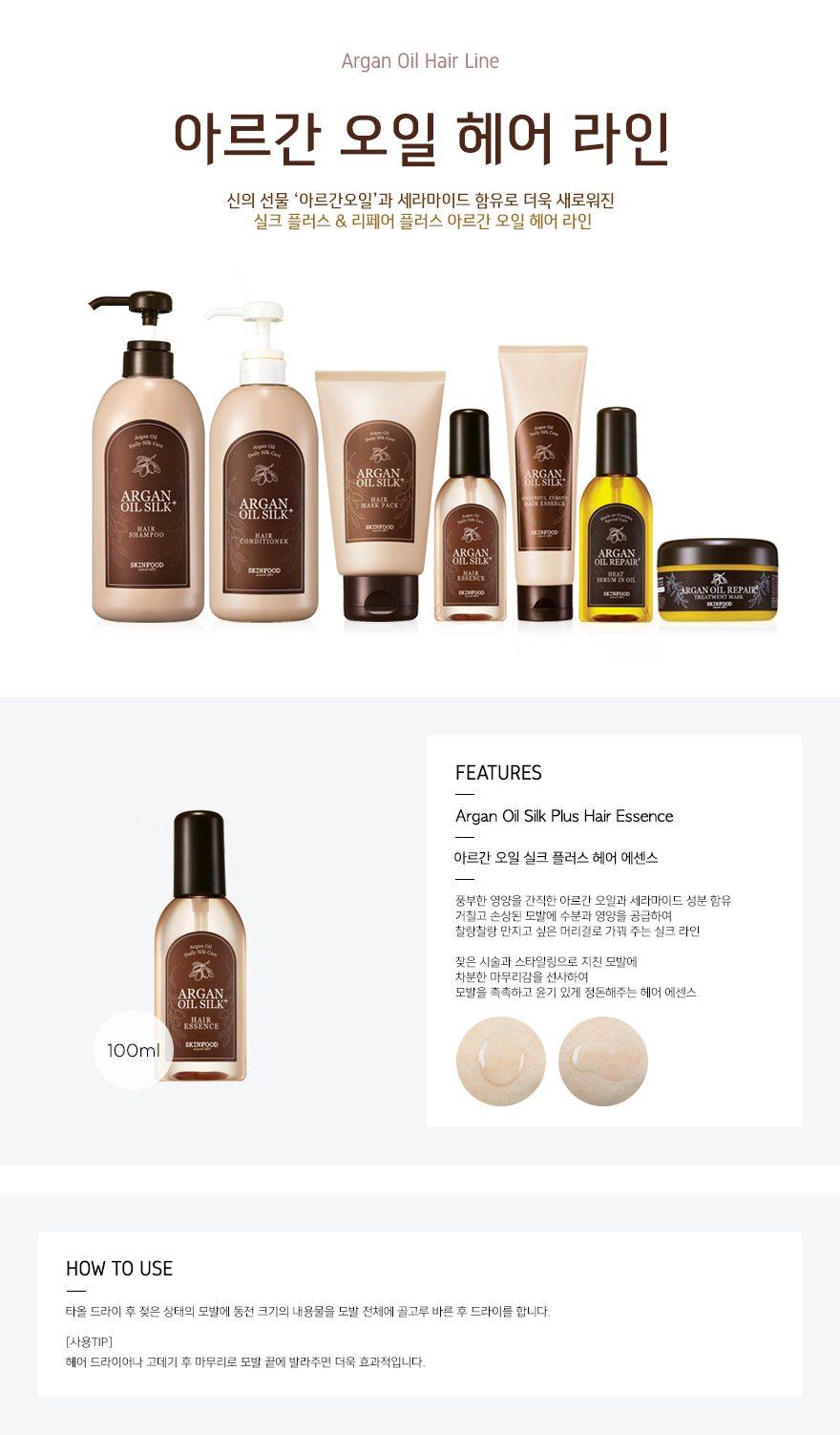 Skinfood Argan Oil Silk Plus Hair Essence 100ml malaysia singapore indonesiaV