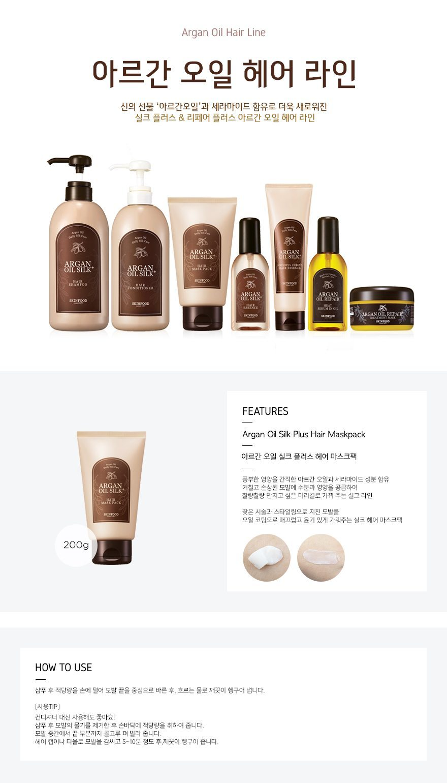 Skinfood Argan Oil Silk Plus Hair Maskpack 200g malaysia singapore indonesiaVV