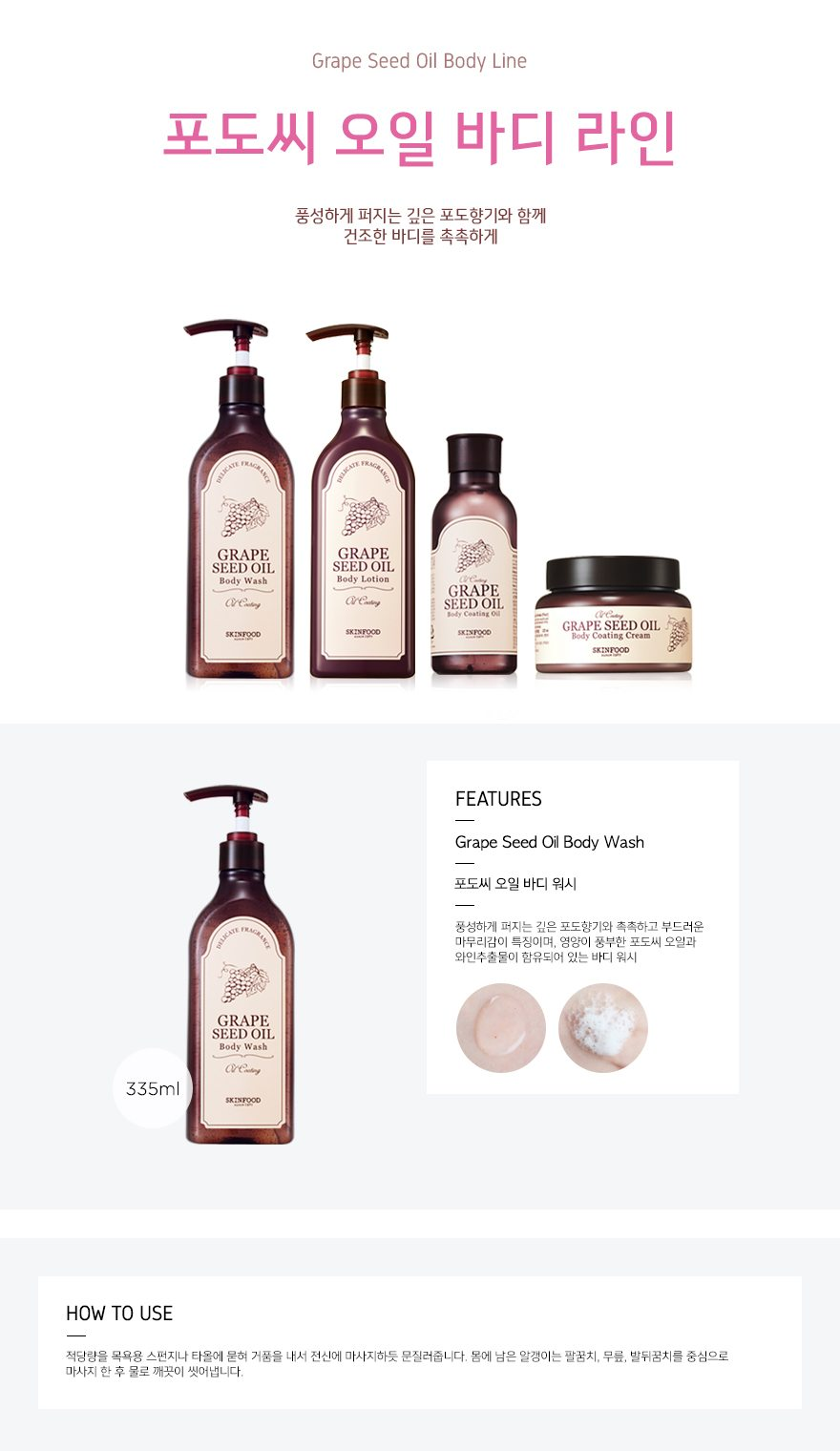 Skinfood Grape Seed Oil Body Wash 335ml malaysia singapore indonesia