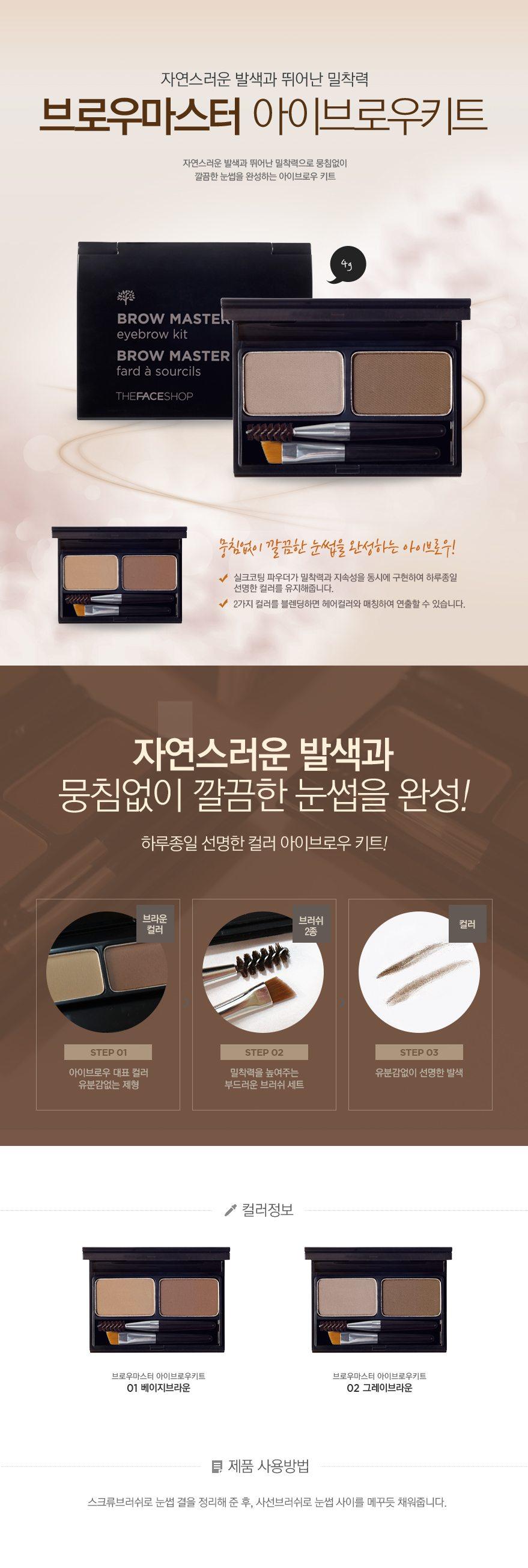 The Face Shop Brow Master Eyebrow Kit 4g malaysia singapore indonesiab