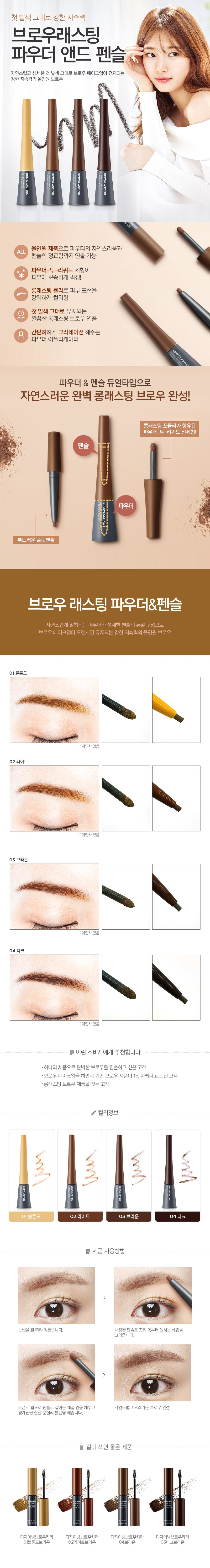 The Face Shop Browlasting Powder and Pencil 2g malaysia singapore indonesiab