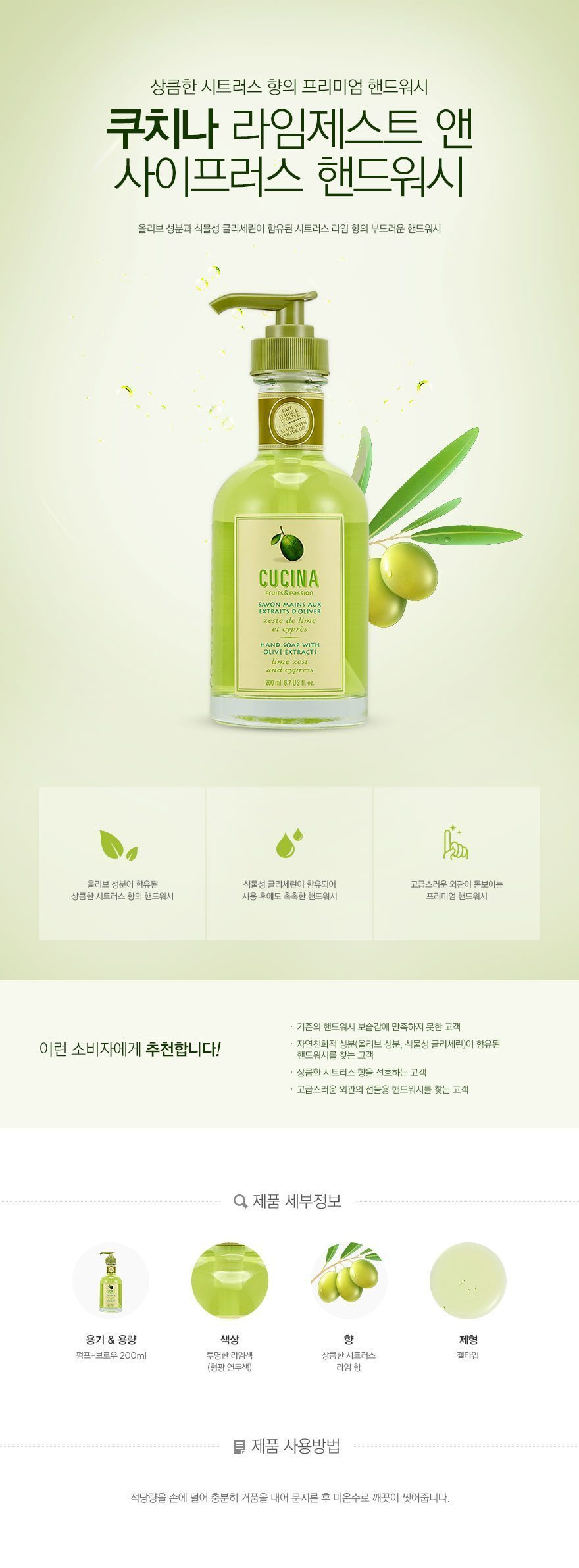 The Face Shop Cucina Lime Zest and Cypress Hand Wash 200ml malaysia singapore indonesia