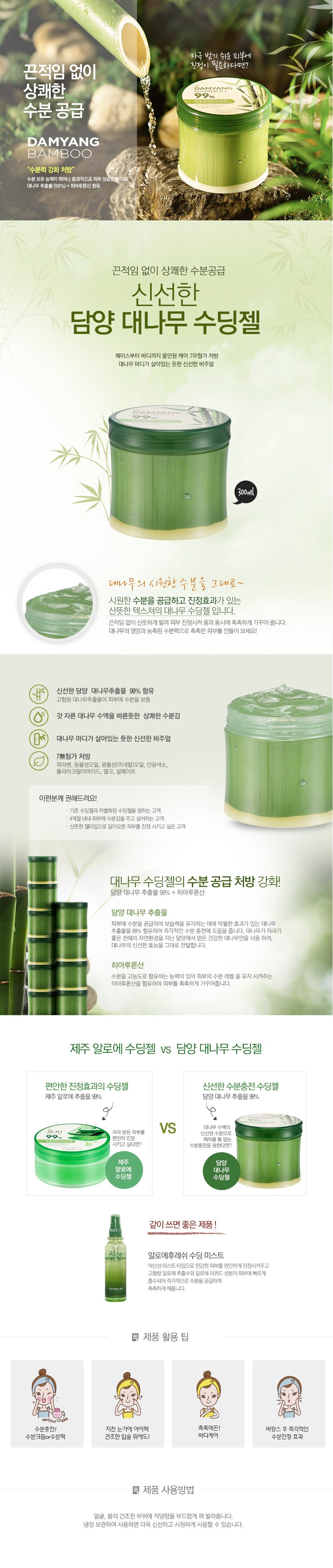 The Face Shop Damyang Bamboo Fresh Soothing Gel 99% 300ml malaysia singapore indonesia