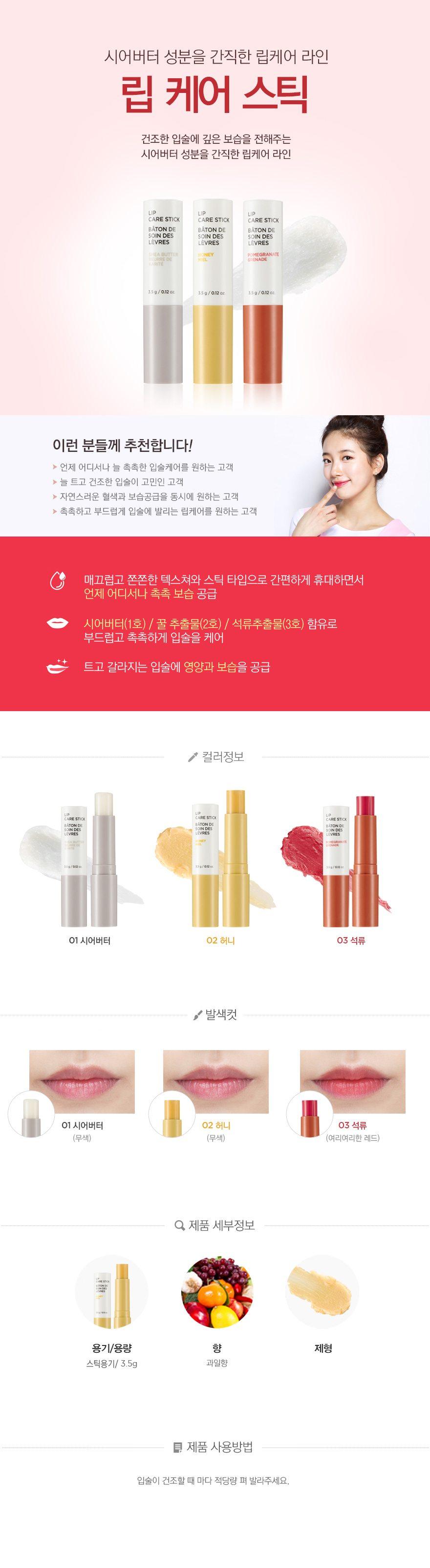 The Face Shop Lip Care Stick 3.5g malaysia singapore indonesia