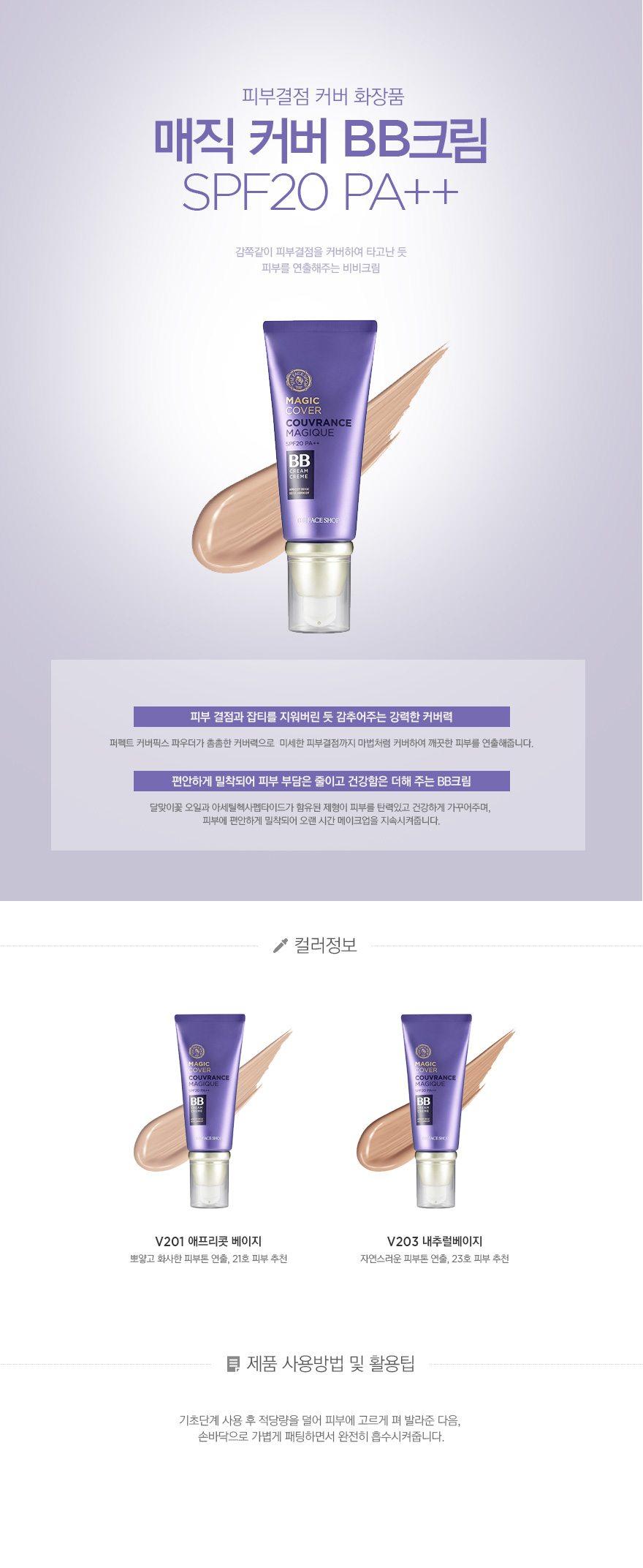 The Face Shop Magic Cover BB Cream SPF20 PA++ 45ml malaysia singapore indonesia