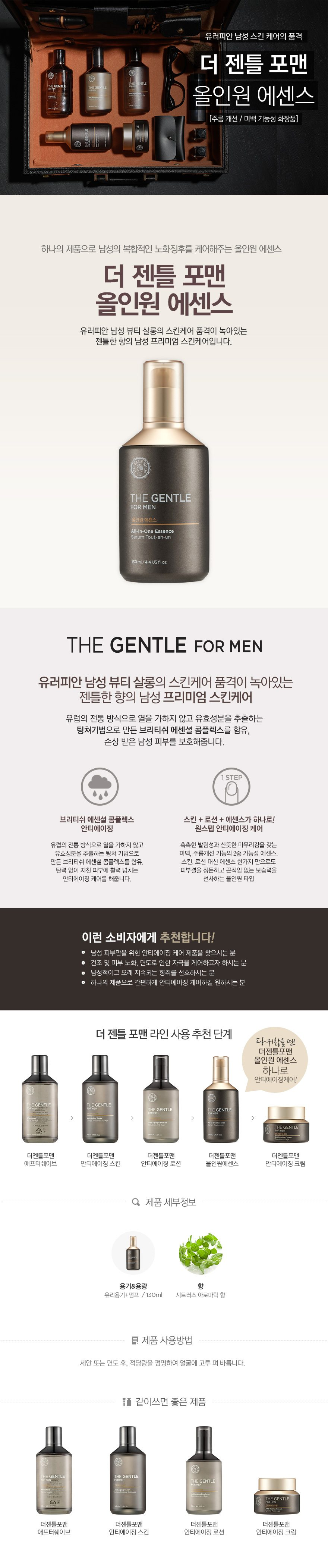 The Face Shop The Gentle For Men All In One Essence 130ml malaysia singapore indonesia