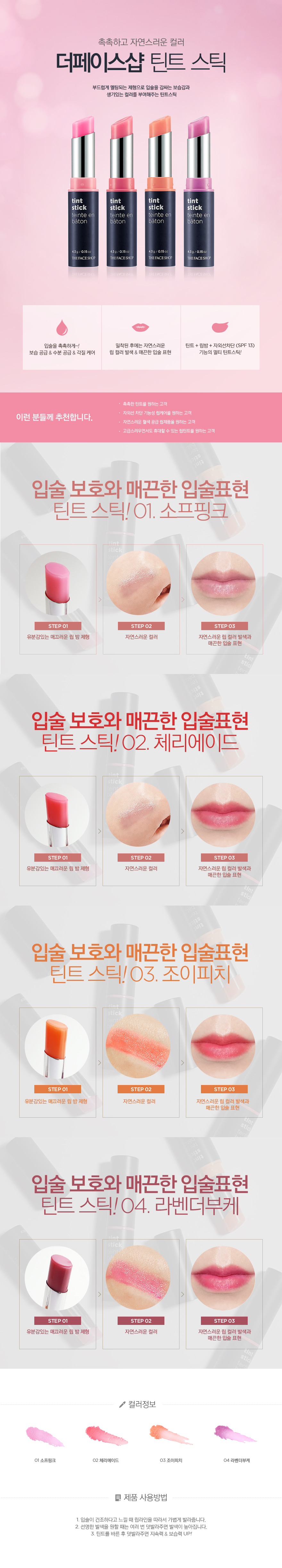The Face Shop Tinted Stick 4.3g malaysia singapore indonesia