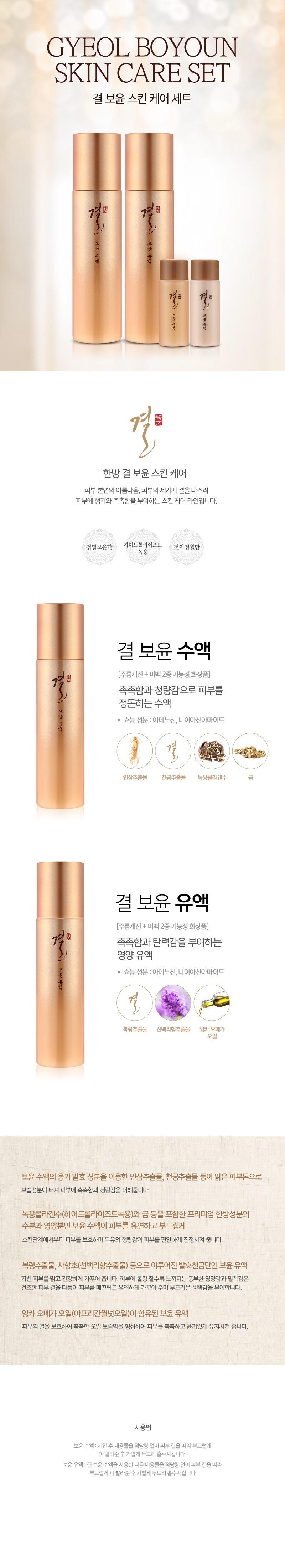 Tony Moly Gyeol Boyoun Skin Care Set korean cosmetic skincare product online shop malaysia italy germany1