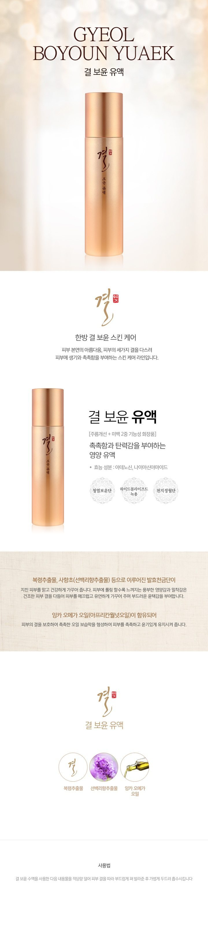 Tony Moly Gyeol Boyoun Yuaek [Emulsion] korean cosmetic skincare product online shop malaysia italy germany1