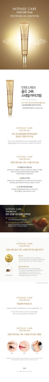 Tony Moly Intense Care Gold 24K Snail Eye Cream korean cosmetic skincare product online shop malaysia italy germany1