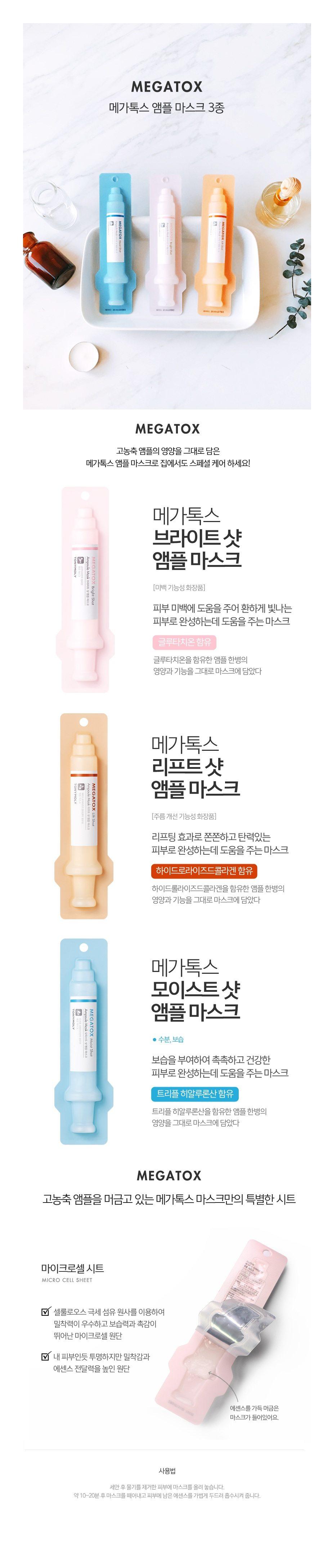 Tony Moly Megatox Ampoule Mask korean cosmetic skincare product online shop malaysia italy germany1