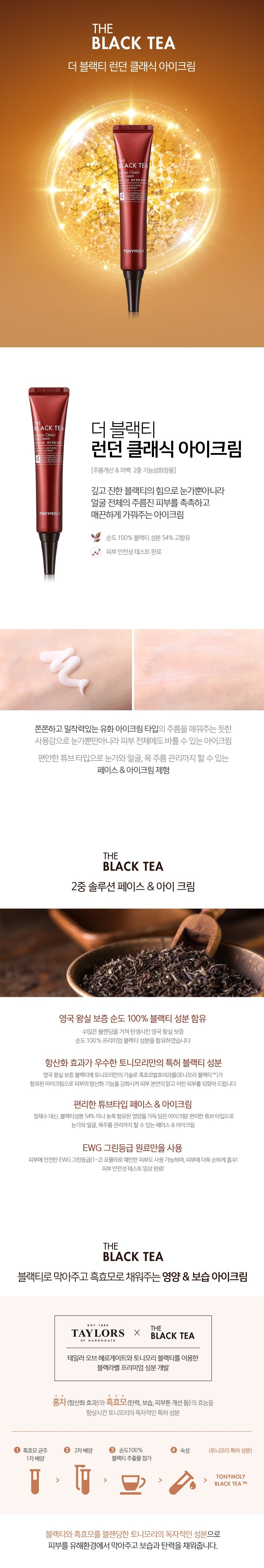 Tony Moly The Black Tea London Classic Eye Cream korean cosmetic skincare product online shop malaysia italy germany1