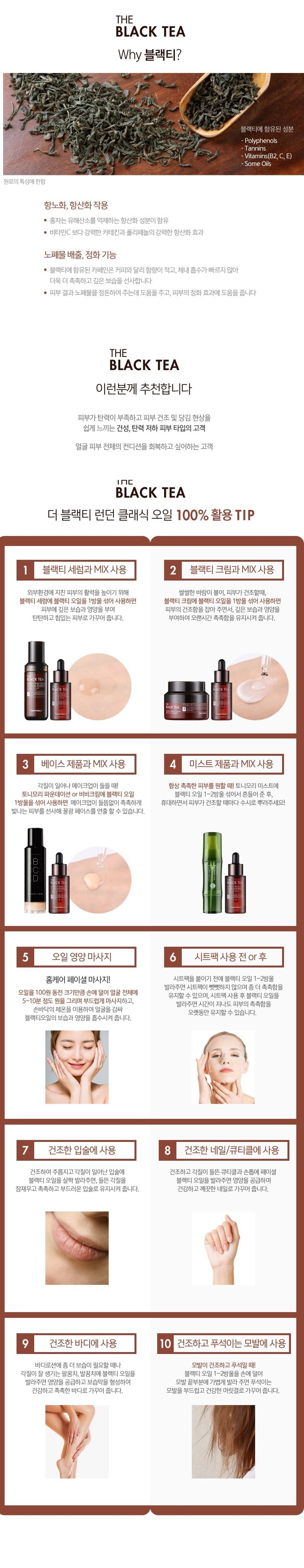 Tony Moly The Black Tea London Classic Oil korean cosmetic skincare product online shop malaysia italy germany2