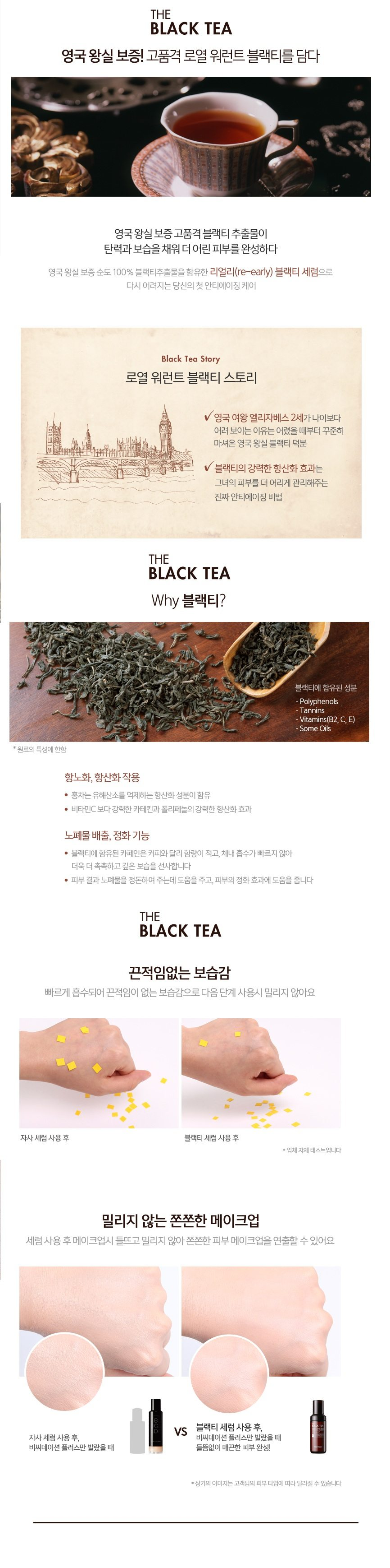 Tony Moly The Black Tea London Classic Serum 5 korean cosmetic skincare product online shop malaysia italy germany2