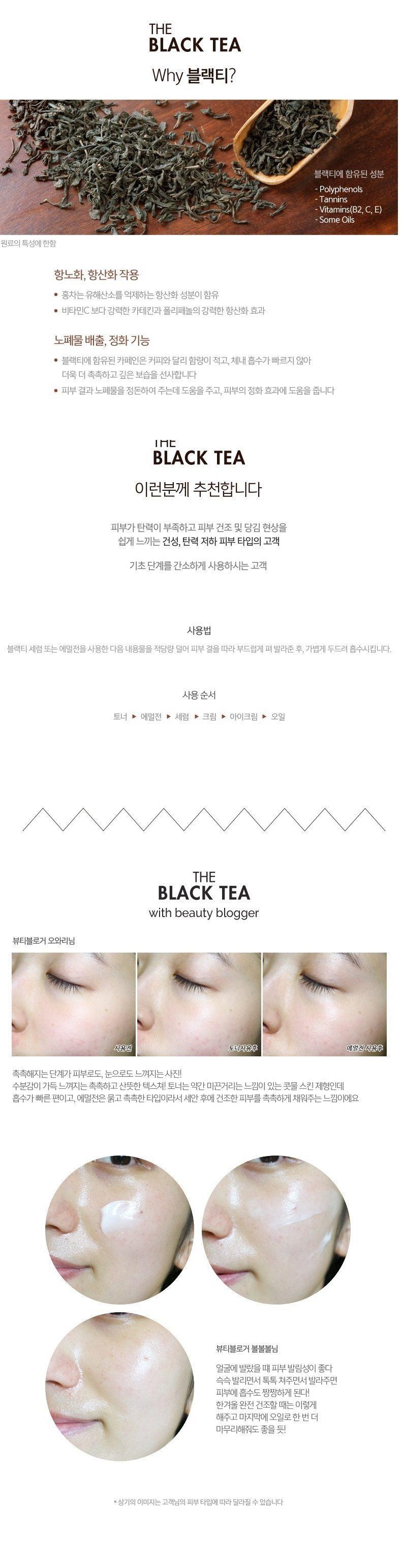 Tony Moly The Black Tea Skin Care 3 Set korean cosmetic skincare product online shop malaysia italy germany6