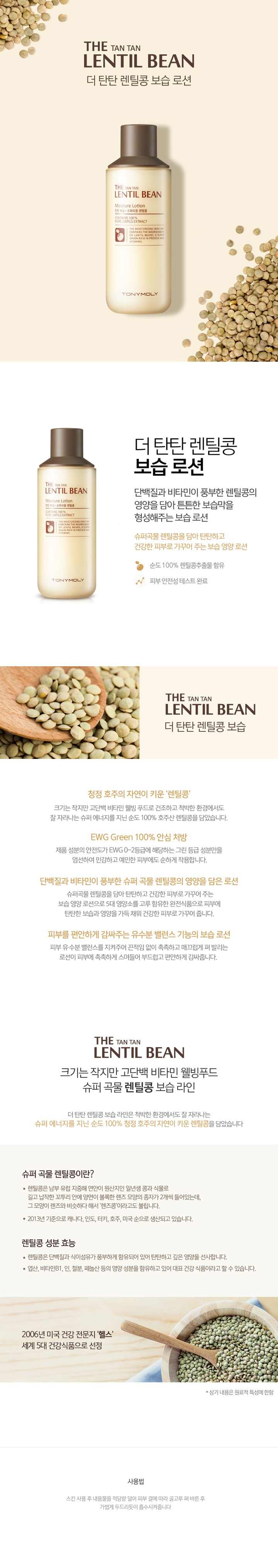 Tony Moly The Tan Tan Lentil Bean Moisture Set korean cosmetic skincare product online shop malaysia italy germany2