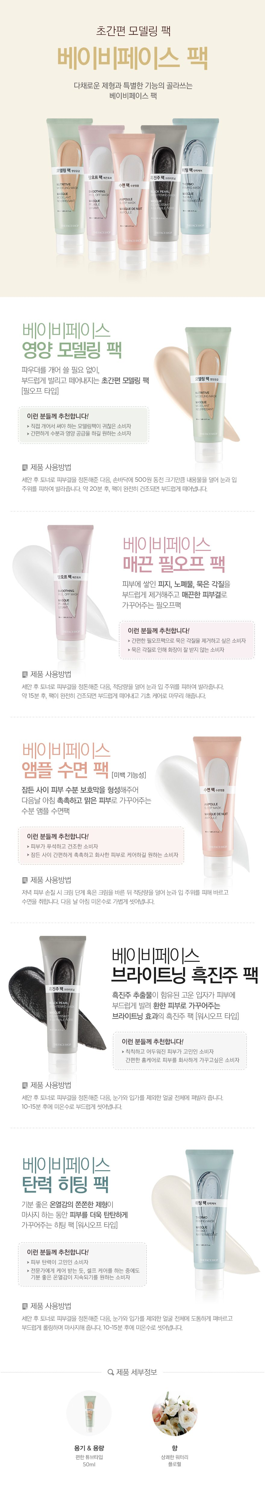 The Face Shop Baby Face Pack 50ml malaysia singapore indonesia