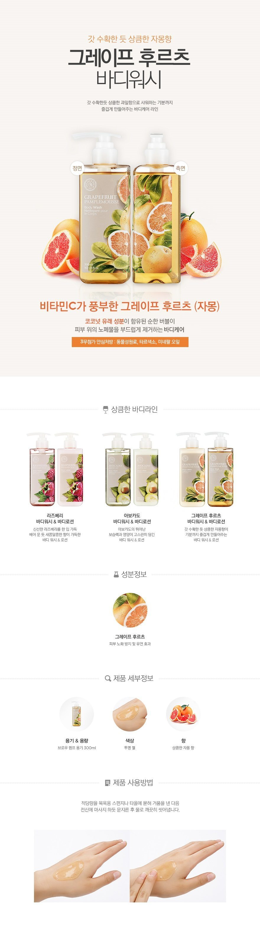 The Face Shop Grapefruit Body Wash 300ml malaysia singapore indonesia