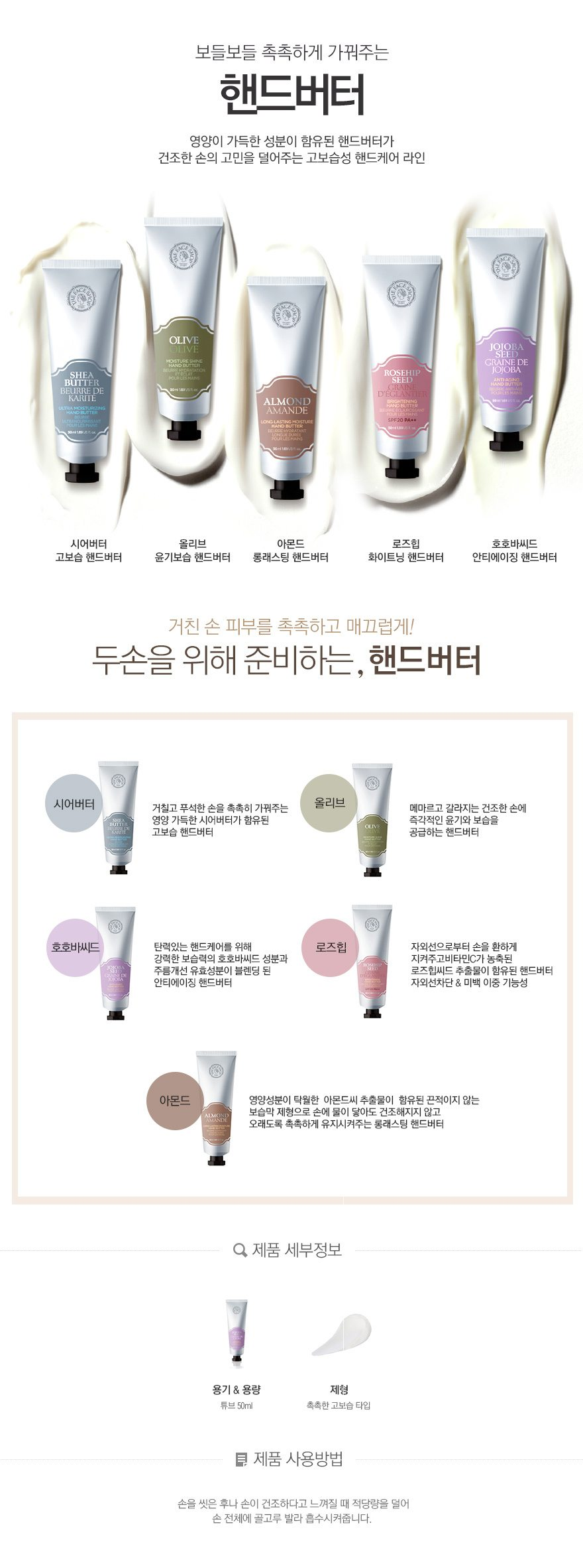 The Face Shop Hand Butter Cream 50ml malaysia singapore indonesia