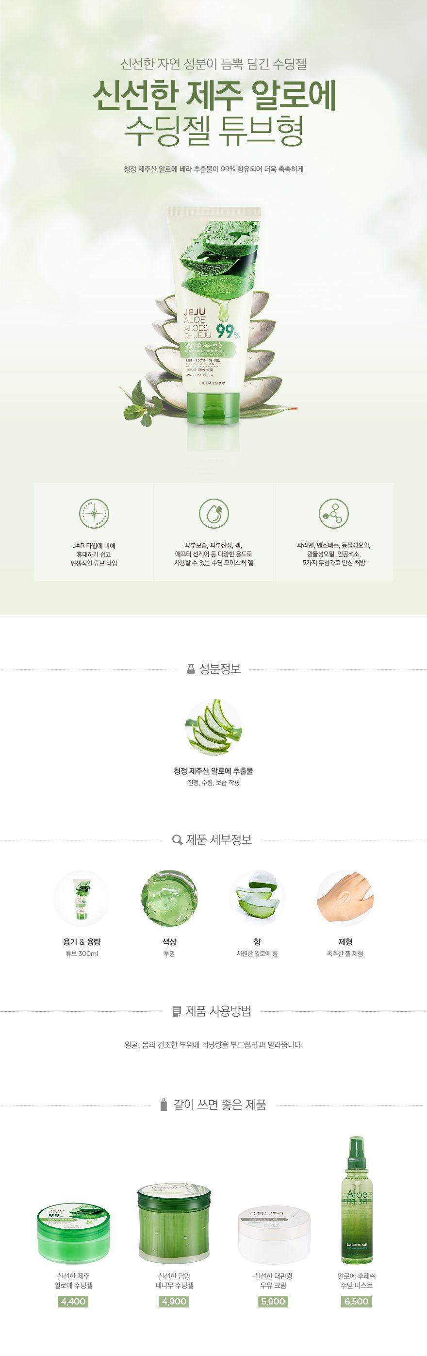 The Face Shop Jeju Aloe 99 Fresh Soothing Gel Korean Body Care K Beauty Vera Shooting Nature 300ml Malaysia Singapore Indonesia