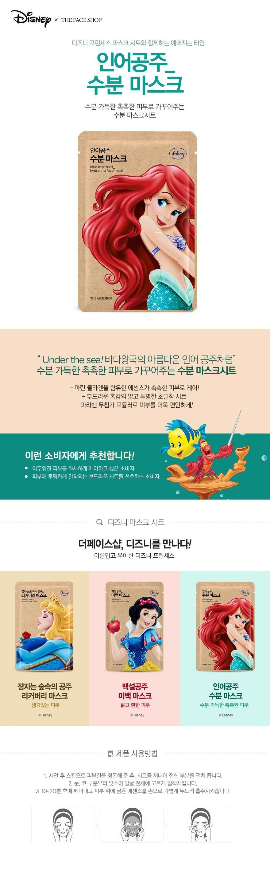 The Face Shop Little Mermaid Hydrating Face Mask 25g malaysia singapore indonesia
